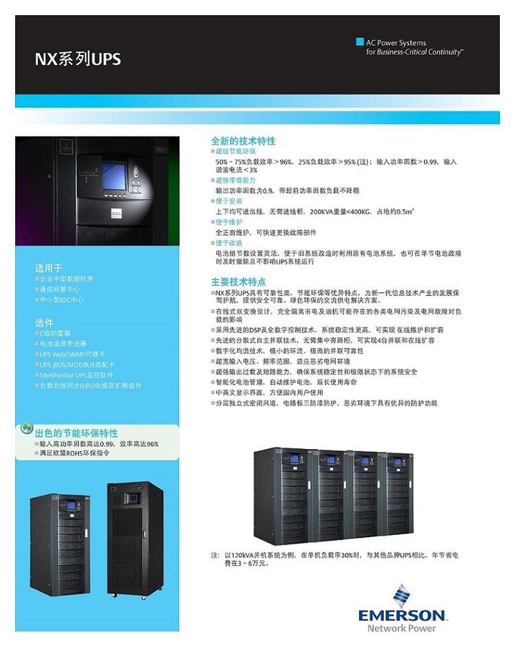 艾默生UPS电源NX-160KVA